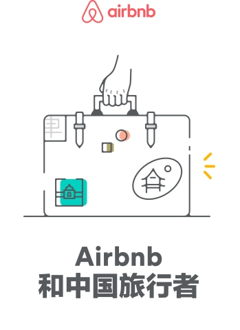 AirbnbChinaReport-Chinese