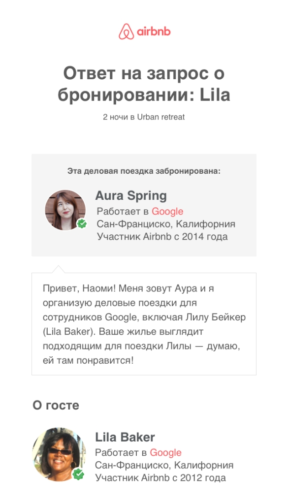 HostEmail-Booking-confirmed-RU
